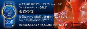 モンドセレクション2012金賞受賞