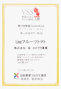 第17回野菜ソムリエサミット フルーツトマト 購入評価部門 第3位