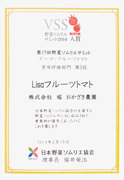 第17回野菜ソムリエサミット フルーツトマト 食味評価部門 第3位