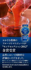 """""""モンドセレクション2012"""" 金賞受賞"""